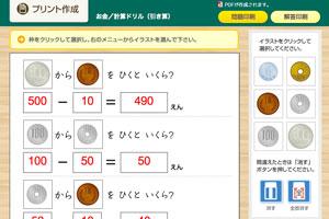 計算ドリル(引き算)「ひくと ... : 引き算カード : カード