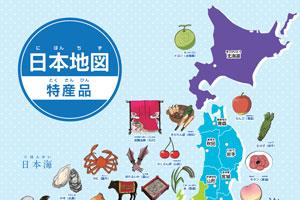 都道府県 都道府県 特産品 一覧 : 日本地図|特別支援教育 ...