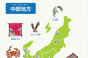 日本地図触覚カード 特別支援教育 すぐに使える プリント ビデオクリップ