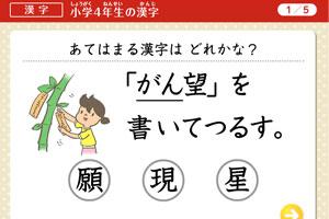 検索結果|特別支援教育 ... : 小学4年生で習う漢字 : 漢字