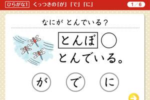 文/くっつきの「が」「で ... : 小学4年生で習う漢字 : 漢字